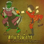 Popular Anime Series Thai Style